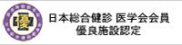 日本総合健診 医学会会員 優良施設認定
