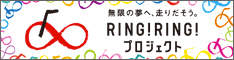 無限の夢へ走りだそう。RING!RING!プロジェクト