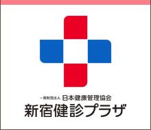 新宿健診プラザ