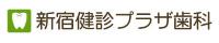 新宿健診プラザ歯科