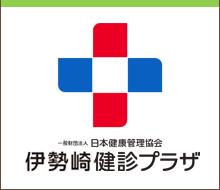 伊勢崎健診プラザ